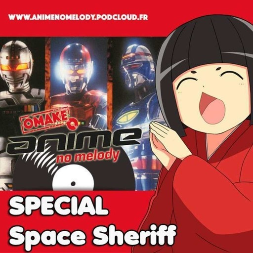PODCAST_ANIMENOMELLODY_OMAKE_9_SPACE_SHERIFF.mp3