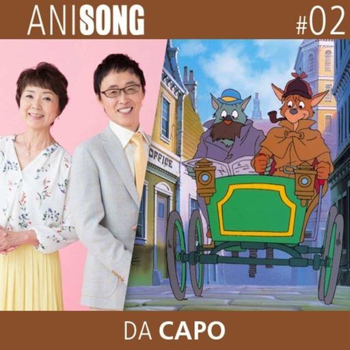 Anisong_02_Da_Capo.mp3
