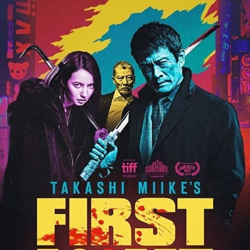 Au Cinema #5 - First Love