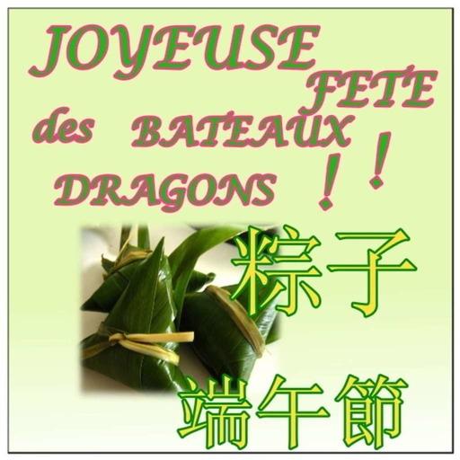Fête des Bateaux Dragons 1 «端午節duānwǔ jié »/Civilisation Chinoise/ChinoisFacile