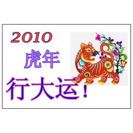 «紅包hóngbāoEnveloppeRouge1»NouvelAnChinois2010/CivilisationChinoise/ChinoisFacile