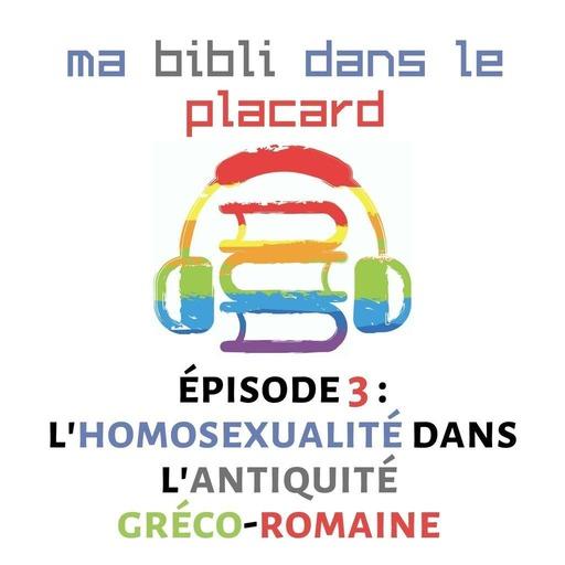 S01E03 - L'homosexualité dans l'Antiquité gréco-romaine