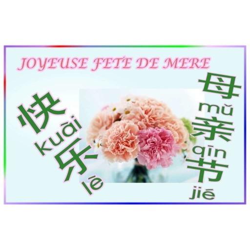 « 母亲节 mǔqīn jié »Fête de Mère 2 /Civilisation Chinoise/ChinoisFacile