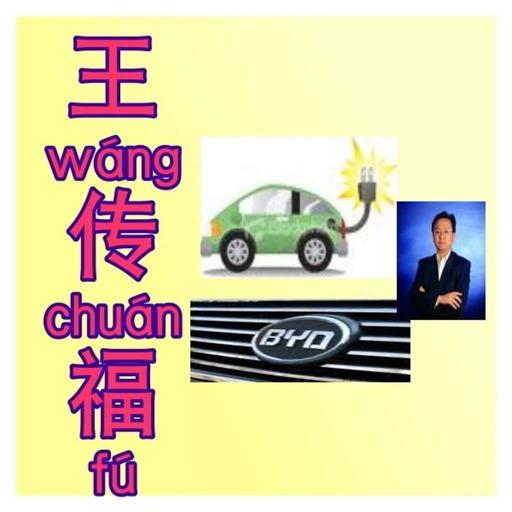 BYD & Wáng chuánfú 王传福2/ Civilisation Chinoise/ChinoisFacile